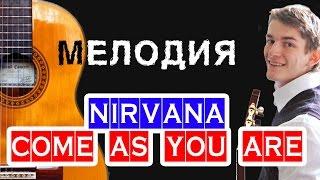 Nirvana НА ГИТАРЕ простая МЕЛОДИЯ — Come As You Are — школа гитариста