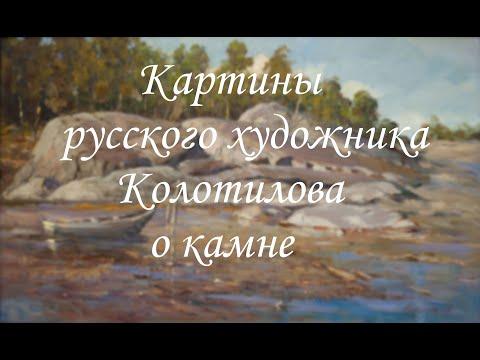 Картины русского художника Колотилова о камне