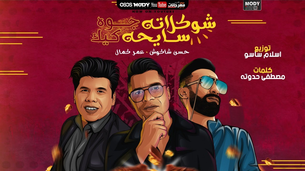 شوكلاته سايحه جوه كيك - من برنامج صيف معنا حسن شاكوش و عمر كمال - توزيع اسلام ساسو