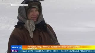 Агафья Лыкова попросила срочной помощи