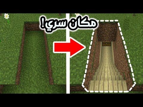 | Minecraft : Hidden base