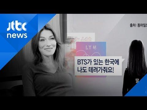 '내한' 카를라 부르니 '딸이 BTS에 푹~ 한국 가겠다고 떼 써'