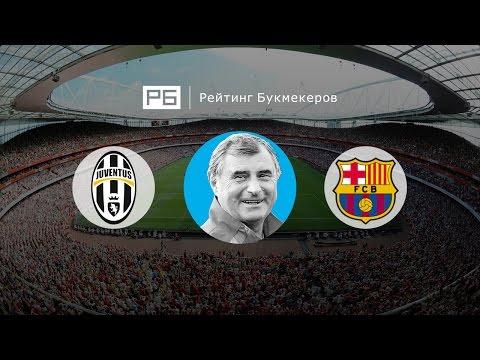 Прогноз Анатолия Бышовца: «Ювентус» — «Барселона»