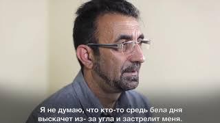 От них не убежать? Азербайджанские власти охотятся за несогласными за границей