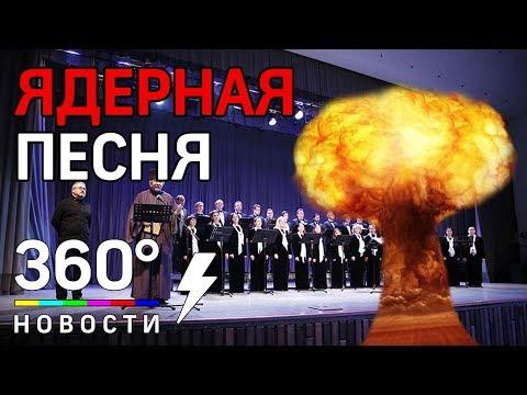 Концертный хор Санкт-Петербурга исполнил в песню про ядерную бомбардировку США