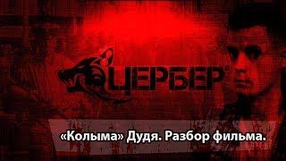 """Колыма"" Дудя - разбор фильма: манипуляций и лжи."