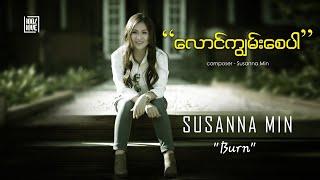 Susanna Min - ေလာင္ကြ်မ္းေစပါ [Burn] - Lyric   100% Love - Full HD Resimi