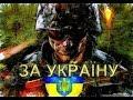 Військові пісні АТО ТОП 10 mp3