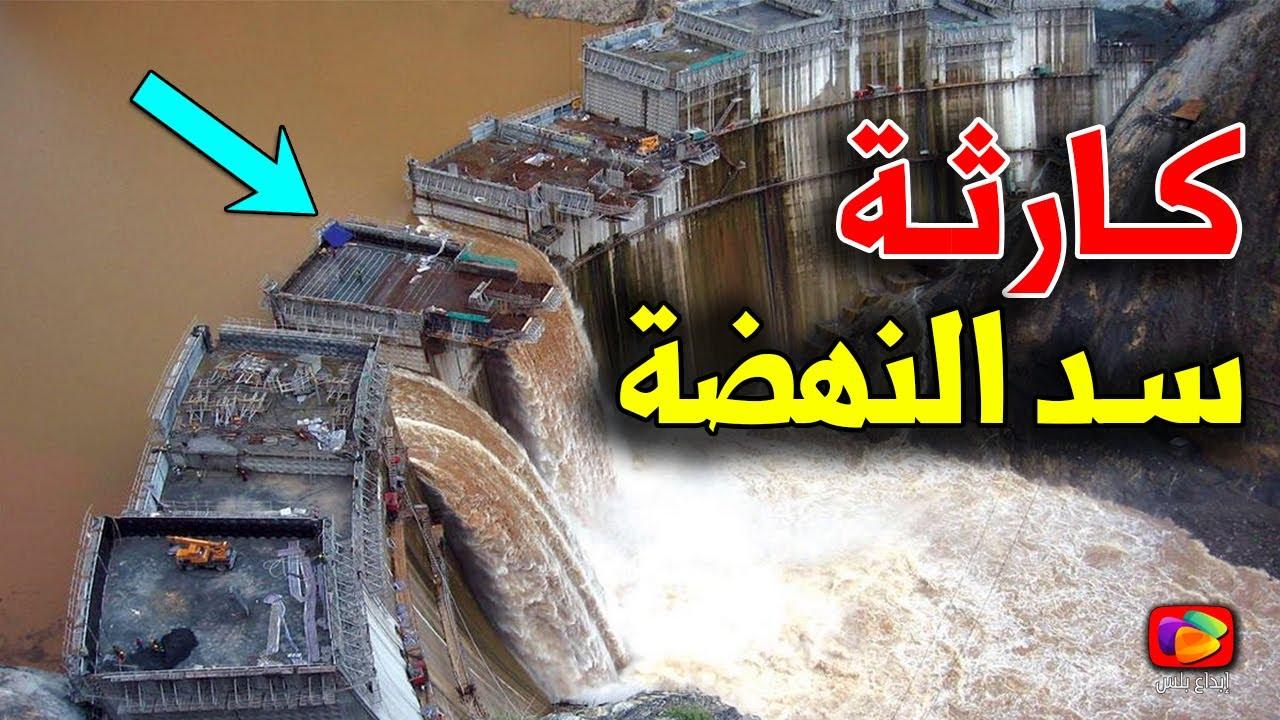 وثائقي خطير عن سد النهضة الإثيوبي وماذا سيحدث لـمصر والسودان بعد ملئ وتشغيل السد أو في حالة إنهياره؟