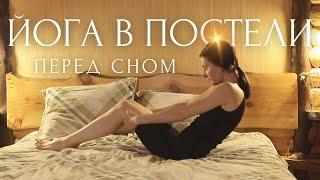 Вечерняя йога в постели Расслабление перед сном Инь йога и медитация с кристаллами Массаж стоп
