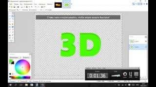 Урок #1 Paint.NET - 3D текст