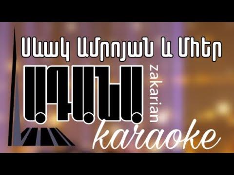Սևակ Ամրոյան և Մգեռ  Ադանա ❤️ Karaoke 🎤