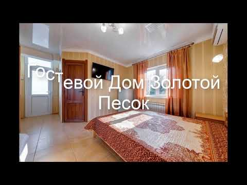 Гостевой Дом Золотой Песок - отличный отдых в Геленджике 2019.