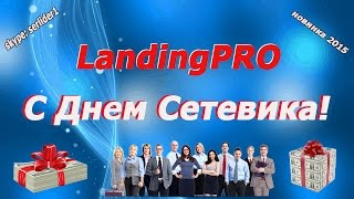видео День сетевика в России. Когда празднуют в 2018, история праздника