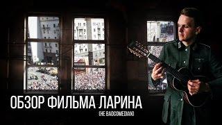 ОБЗОР ФИЛЬМА ЛАРИНА [Не Badcomedian]