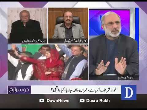 Dusra Rukh - 04 February, 2018 - Dawn News