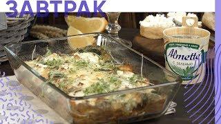 Омлет с брокколи и лососем в духовке