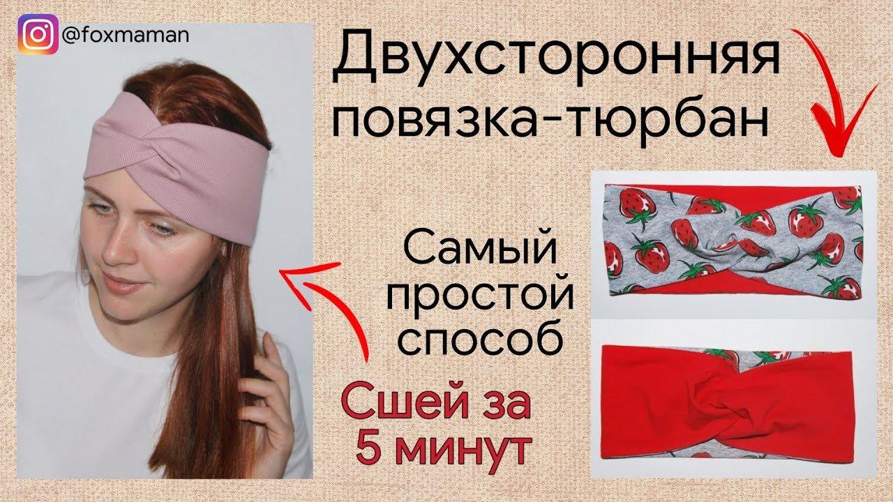 Как сшить двухстороннюю бесшовную повязку тюрбан из трикотажа. Повязка чалма на голову.