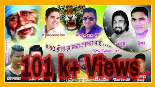 Gambar cover King Hota Amacha Dnyanya Bhai (Deva Group New Song 2018)kunbi king DJ Bhushan Mix