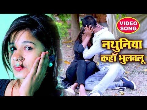 BHOJPURI NEW VIDEO SONG - Nathuniya Kaha Bhulailu - Bipin Sharma - Bhojpuri Hit Songs 2018 New