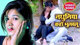 BHOJPURI NEW VIDEO SONG Nathuniya Kaha Bhulailu Bipin Sharma Bhojpuri Hit Songs 2018 New
