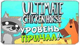 """Ultimate Chicken Horse: УРОВЕНЬ """"ПРИЧАЛ"""", НАСТОЯЩАЯ БОЛЬ!"""