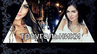 ▶️Viki & Egor & Nyusha///Вика Одинцова & Егор Крид & Нюша - Треугольники