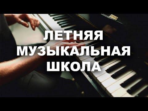Летняя музыкальная школа 2017