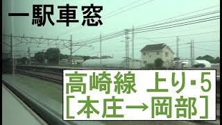 5 高崎線 車窓[上り]本庄→岡部 thumbnail