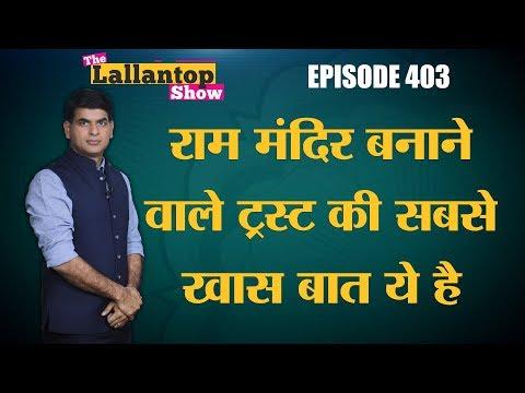 Narendra Modi ने Loksabha में किया Ram Mandir वाले Trust से जुड़ा ऐलान, Amit Shah ने बताई खास बात