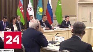 Смотреть видео Страны каспийской пятерки договорились по всем вопросам - Россия 24 онлайн