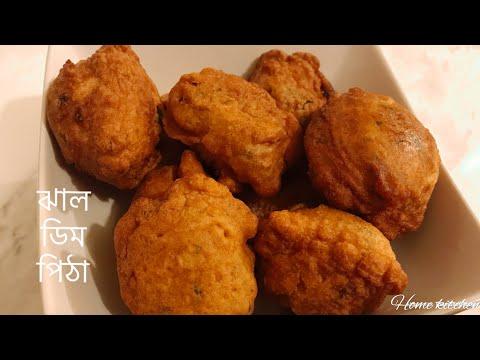 ডিমের ঝাল পিঠা || ঝাল ডিম পিঠা || spicy egg pitha || sylhet language ##