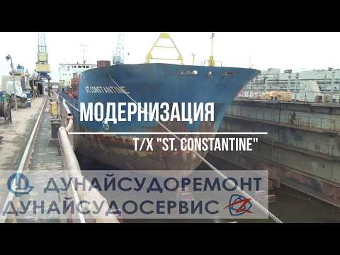 "Модернизация т/х ""St. Constantine"""