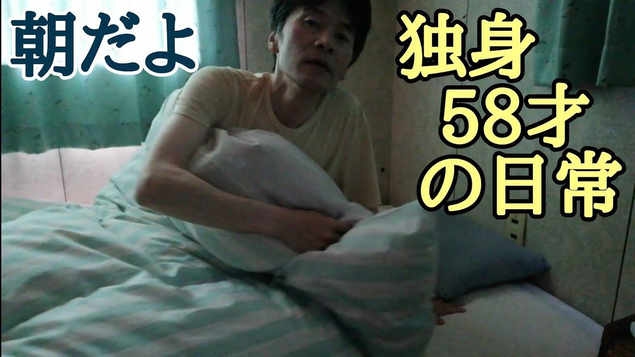 独身58才 起床からの日常ルーティン Vlog