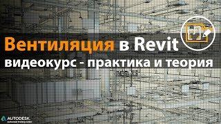 Ventilation in Revit MEP/Базовый курс по вентиляции в Revit MEP