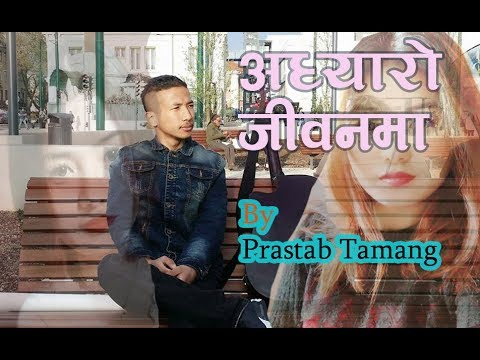 अध्यारो जीवनमा By Prastab Tamang # Young Singer #