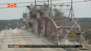 У Вашингтоні керованим вибухом підірвали старий міст