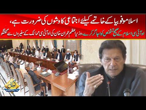 وزیراعظم عمران خان کی او آئی سی ممالک کے سفیروں سے ملاقات کے دوران اہم گفتگو