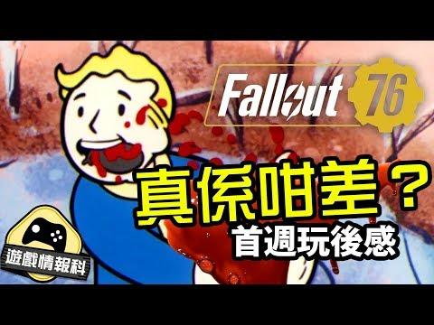 【Fallout76】真的如此差?遊戲玩後感(中文字幕) - 遊戲情報科