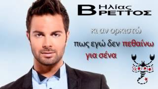 Κι αν ορκιστώ Ηλίας Βρεττός ★ Ki an orkisto Ilias Vrettos