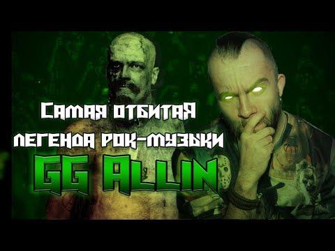 Самый аморальный  Crust Punk GGAllin \ Scum анархия