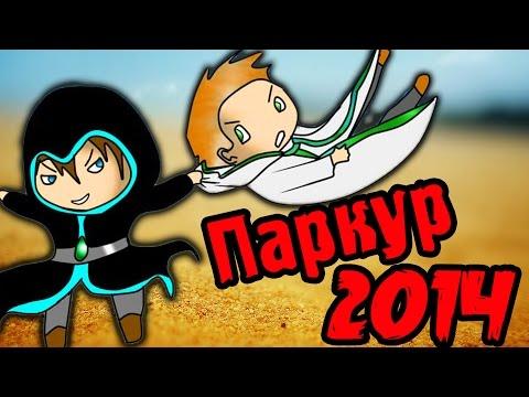 видео: ПАРКУР ВЕКА - ПАРКУР 2014