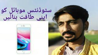 Students mobile ko apni taqat bnain. ||Urdu|| Rescuers Tutors