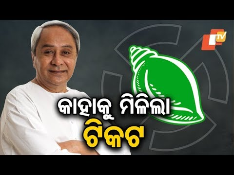 BJD Chief Naveen Patnaik Announces List Of Candidates For First Phase Polls Mp3