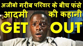 Get Out movie Ending explained in hindi  Hollywood MOVIES Explain In Hindi