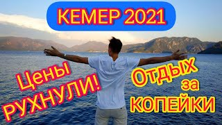 Кемер 2021 СРОЧНО Цены рухнули Турция 2021 за копейки