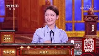 [中国诗词大会]老将出马 王立群绝地反击首秀| CCTV