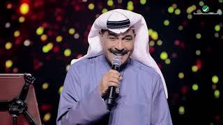 Abdullah Al Ruwaished ... Ma Anadelk | عبد الله الرويشد ... ما اناديلك - فبراير الكويت 2019