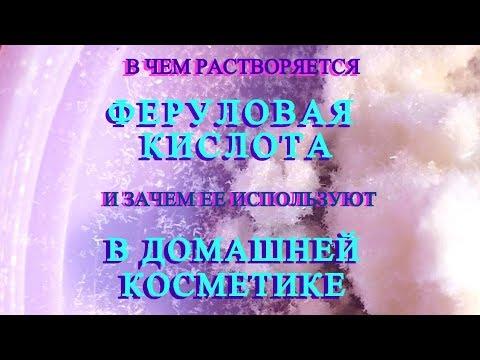Как растворить феруловую кислоту и зачем)
