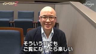 テレビ東京 ドラマ25「インベスターZ」特別企画! 『インベスターZ』原...
